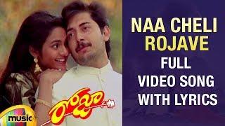 Naa Cheli Rojave Video Song with Lyrics | Roja Movie Songs | Arvind Swamy | Madhoo | AR Rahman - MANGOMUSIC