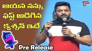 Kalyan Ram Speech at Naa Nuvve Pre Release Event | Jr NTR | Tamannaah | TeluguOne - TELUGUONE