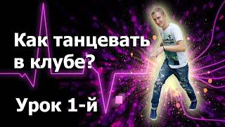 Как танцевать в клубе? Урок 1-й \ club dance lessons 1