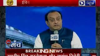 India News Manch: जो पिछली सरकारों ने नहीं सोचा, वो हमने करके दिखाया - सुधांशु त्रिवेदी - ITVNEWSINDIA