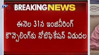 All set for Eamcet | AP Conducts Counselling very soon : TV5 News - TV5NEWSCHANNEL