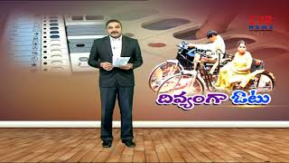 దివ్యంగా ఓటు : EC Special Arrangements for Physically Handicapped Voters | Vote Telangana | CVR News - CVRNEWSOFFICIAL