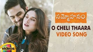 Sammohanam Movie Songs | O Cheli Thaara Video Song | Sudheer Babu | Aditi Rao Hydari | Vivek Sagar - MANGOVIDEOS