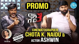 Actor Ashwin Babu & Cinematographer Chota K Naidu Interview - Promo || Talking Movies With iDream - IDREAMMOVIES