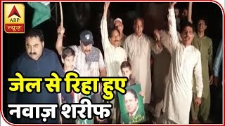Twarit Vishwa: Nawaz Sharif gets warm welcome at Lahore airport after getting released from jail - ABPNEWSTV