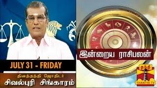 Indraya Raasi palan 31-07-2015 – Thanthi TV Show