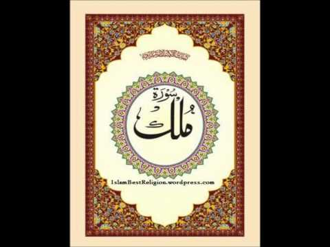 Surat Mulk With Urdu Translation Full - Qari Sudais & shuarim