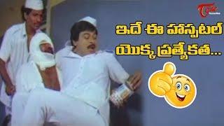 ఇదే ఈ హాస్పటల్ యొక్క ప్రత్యేకత... | Telugu Movie Comedy Scenes | TeluguOne - TELUGUONE