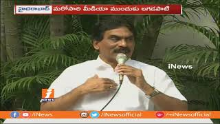 Lagadapati Rajagopal Press Meet On Telangana Polls Survey 2018 | iNews - INEWS