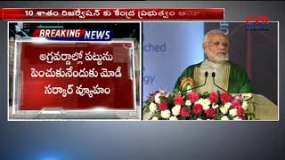 PM Modi Govt Approves 10 per cent Reservation for Poor in General Category | CVR News - CVRNEWSOFFICIAL