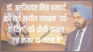 डा. बरजिन्दर सिंह हमदर्द की नई संगीत एलबम ' दर्द -ए -दिल ' की चौथी ग़ज़ल ' एह नज़र दा भरना है '