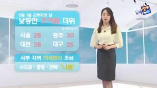 [날씨정보] 05월 01일 11시 발표