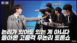 [GOING SEVENTEEN 2020] EP.18 논리나잇 Ⅱ #1 (Debate Night Ⅱ #1)