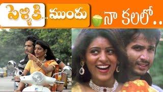 NA KALALO (Cute Telugu Video Song) CHAITANYA SRAVANTHI Pelliki Mundu Short Film - YOUTUBE