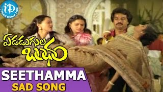 Edadugula Bandham - Seethamma Maa Lakshmi(Sad) Video Song | Mohan Babu, Jayasudha | Shankar Ganesh - IDREAMMOVIES
