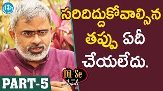 Akella Raghavendra Exclusive Interview - Part #5 || Dil Se With Anjali - IDREAMMOVIES