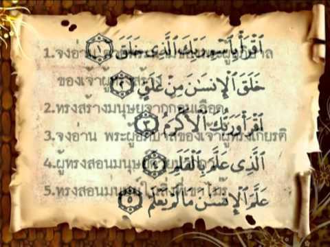 ประวัติศาสตร์อิสลามครั้งที่17(ตอนนบีมุฮัมมัดครั้งที่ 4)