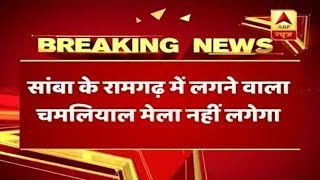 J&K: Annual Chamliyal Mela in Ramgarh Sector Cancelled Due To Security Reasons | ABP News - ABPNEWSTV