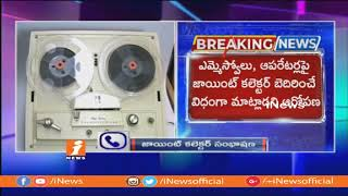 Cable TV Services To Stop For One Hour in AP Tomorrow | Krishna JC Phone Conversation Leaked | iNews - INEWS