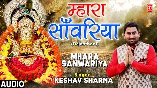 Mhara Sanwariya I KESHAV SHARMA I New Latest Rajasthani Khatu Shyam Bhajan I Full Audio Song - TSERIESBHAKTI