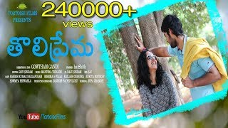 TholiPrema  || Telugu Short Film with English Subtitles || Directed By Gowtham Gandi - YOUTUBE