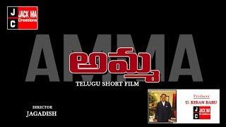 AMMA || Telugu Short Film || 2019 || Award winning - YOUTUBE