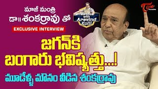 Ex Minister Shankar Rao Exclusive Interview | Talk Show with Aravind Kolli #08 - TeluguOne - TELUGUONE