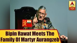 Army Chief General Bipin Rawat meets the family of martyr Aurangzeb in Poonch - ABPNEWSTV