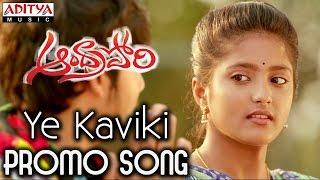 Ye Kaviki Promo Video Song - Andhra Pori Movie - Aakash Puri, Ulka Gupta - ADITYAMUSIC