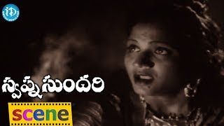 Swapna Sundari Movie Scenes - Rama Krishna Goes To Save ANR || Anjali Devi ||  Varalakshmi - IDREAMMOVIES