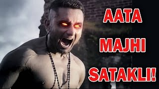 Honey Singh unhappy with 'Aata Majhi Satakli' song! | Bollywood News