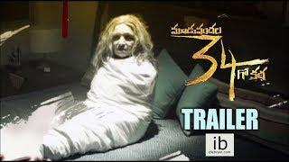 Mooduvandala Muppainalugo Katha trailer - idlebrain.com - IDLEBRAINLIVE