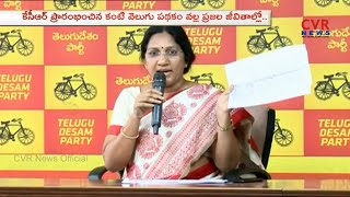 TDP Leader Bandru Shobha Rani Comments on CM KCR over Kanti Velugu Scheme | CVR News - CVRNEWSOFFICIAL