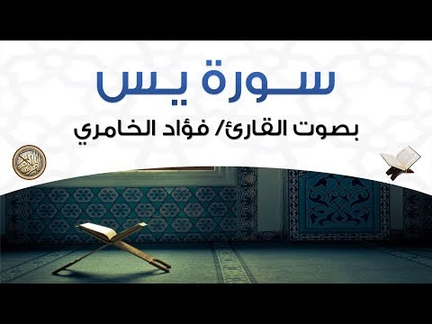 سورة يس بصوت القارئ فؤاد الخامري