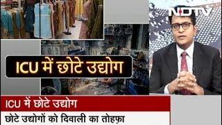 सिंपल समाचारः आईसीयू में चले गए  छोटे उद्योग - NDTVINDIA