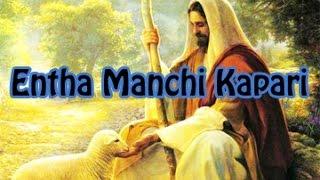 Entha Manchi Kapari || Navodayam || Telugu Christian Songs - BHAKTHITVTELUGU