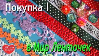 Новая покупка материалов для канзаши в МИР ЛЕНТОЧЕК