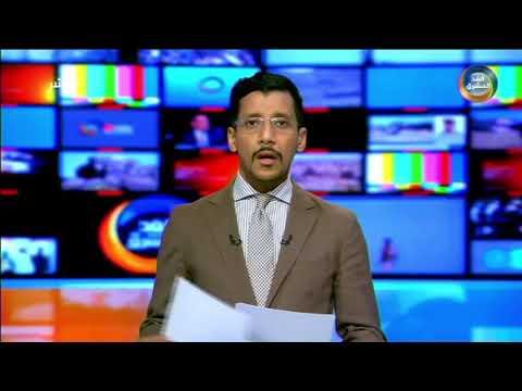 موجز أخبار الثامنة مساءً | مواطنو لحج يناشدون إنقاذهم من مرض الضنك والمكرفس(20 فبراير)