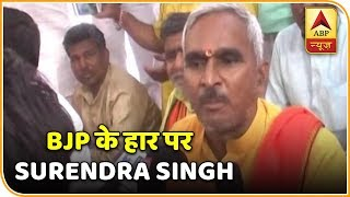 Insult of swarns is the reason behind BJP's failure: Surendra Singh - ABPNEWSTV