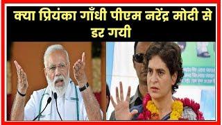 Lok Sabha Election 2019, क्या प्रियंका गाँधी पीएम नरेंद्र मोदी से डर गयी, Banaras - ITVNEWSINDIA