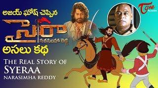 Real Story of SYE RAA | Chiranjeevi Sye Raa Narasimha Reddy | TeluguOne - TELUGUONE