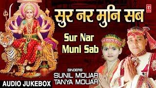 सुर नर  मुनि I Sur Nar Muni Sab I SUNIL MOUAR I TANYA MOUAR I New Latest Devi Bhajans I Audio Songs - TSERIESBHAKTI