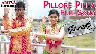 Pillore Pilla Full Song II Blade Babji Movie II Naresh, Sayali Bhagat - ADITYAMUSIC