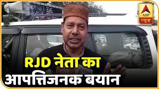 Controversy sparks over RJD leader Bhai Virendra's disputable remark - ABPNEWSTV