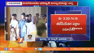 CM Chandrababu Naidu To Visit Delhi | To Meets With Opposition Party Leaders | iNews - INEWS