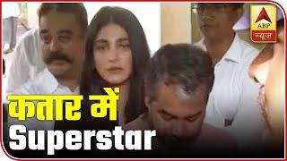 Kamal Haasan, Shruti Haasan reach to cast their votes - ABPNEWSTV
