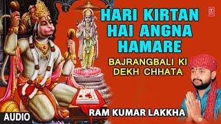 Hari Kirtan Hai Angna Hamare,Hanuman Bhajan,RAM KUMAR LAKKHA,Bajrangbali Ki Dekh Chhata I Audio Song - TSERIESBHAKTI