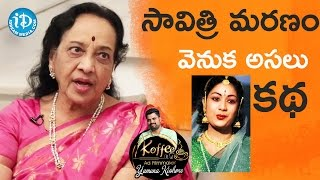 Jamuna Reveals The Mystery Behind Savitri's Death || Koffee With Yamuna Kishore - IDREAMMOVIES