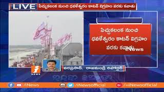Pawan Kalyan JanaSena Kavathu At Dowleswaram | Face TO Face With Activists | iNews - INEWS