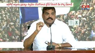 YCP Leader Botsa Satyanarayana Press Meet | Comments on Chandrababu Naidu | CVR NEWS - CVRNEWSOFFICIAL